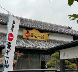滋賀県の信楽にある「天下一品」古民家ラーメン