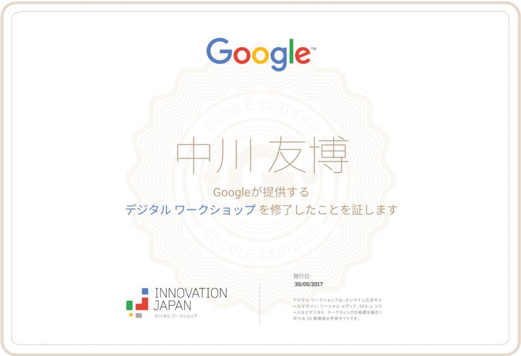 デジタル ワークショップの認定証をGoogleInnovation Japanから発行されました