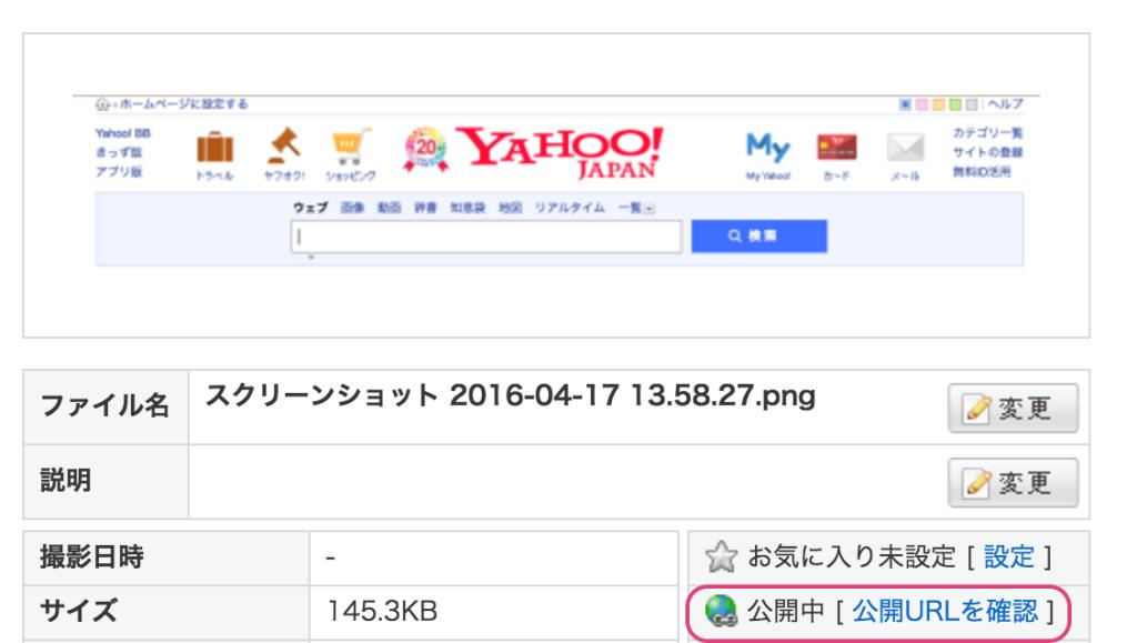 スクリーンショット 2016-04-17 14.13.47