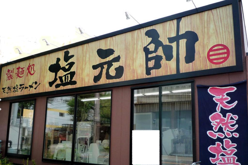 滋賀県竜王の「塩元帥」(しおげんすい)に行ってきました!