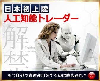 NHKのこんな記事みつけました。「人工知能トレーダー」