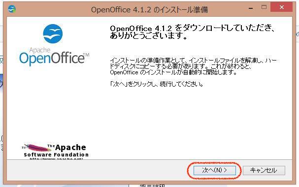 1オープンオフィスインストール