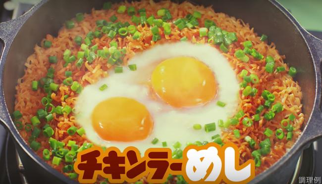 チキンラーめしチキンラーメンアレンジご飯(炊飯器使用)