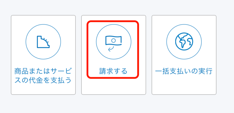 paypal-4