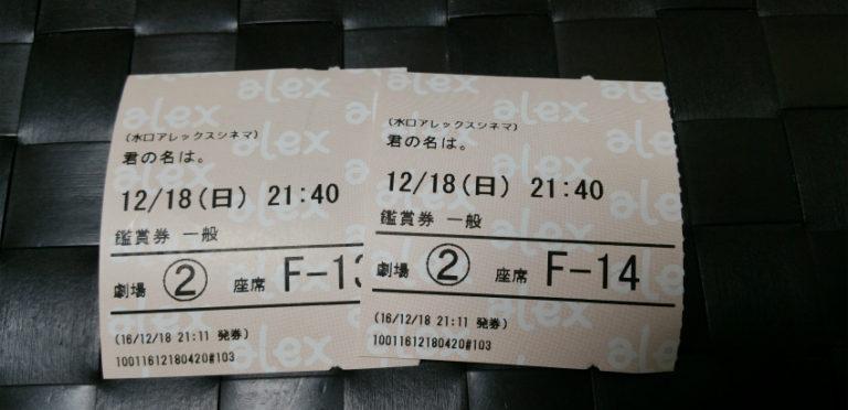 君の名は。チケット