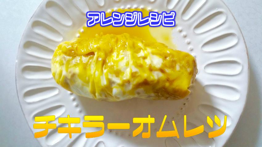 チキラーオムレツ【チキンラーめし】アレンジレシピ主婦の味方!