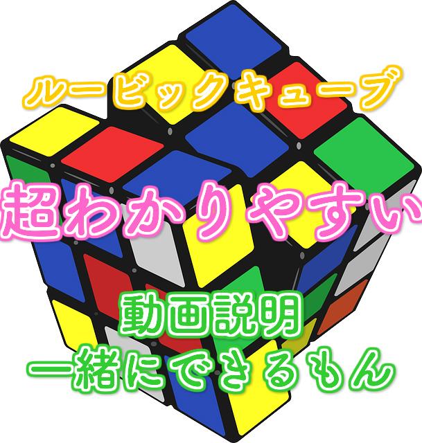 ルービックキューブ6面完成攻略書 かんたん動画説明