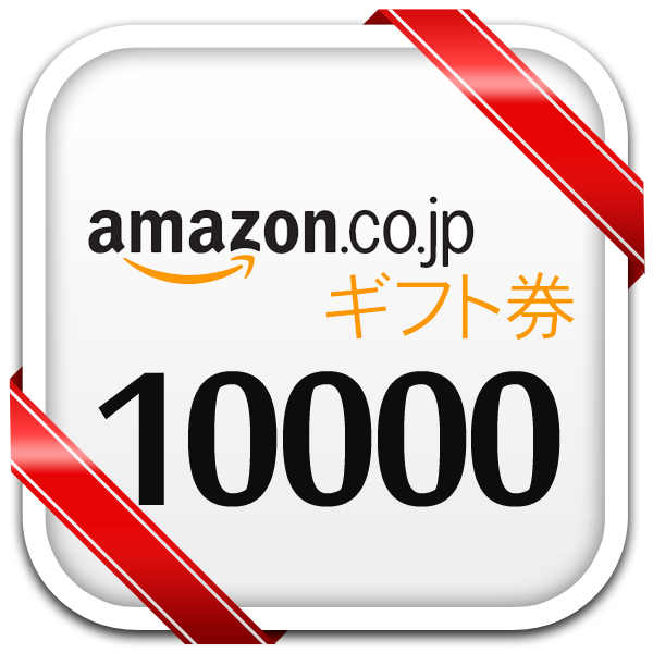 Amazonギフト券10,000円当たりました【4回目の当選】