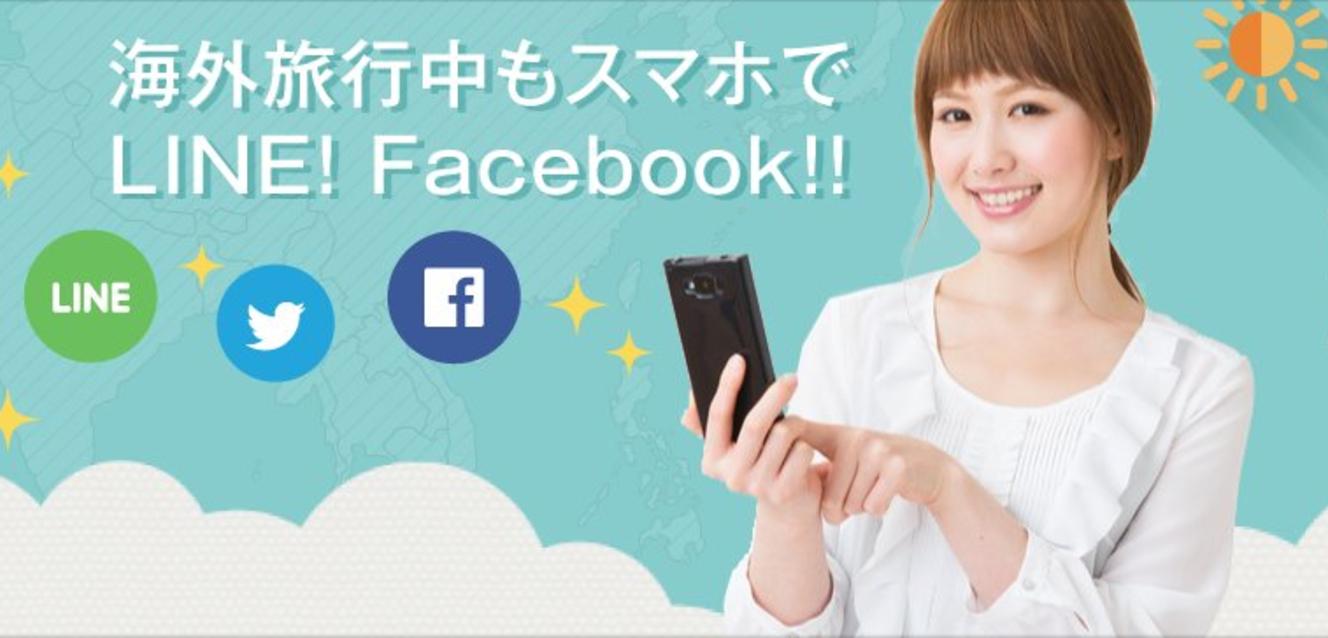 「Wi-Ho!(R)学生・卒業旅行応援キャンペーン」【6回目の当選】
