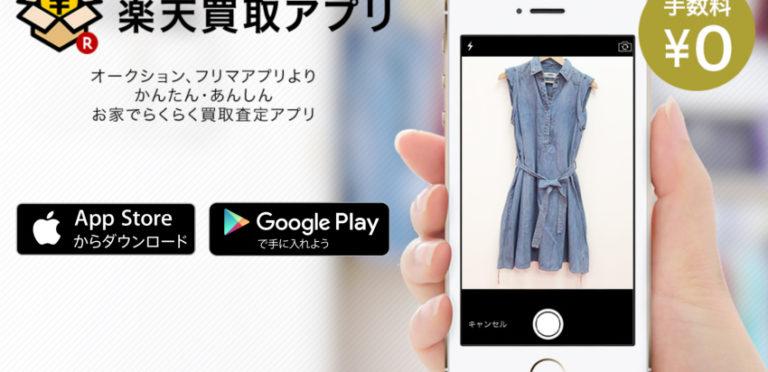 フジテレビ「とくダネ!」で楽天の買取査定アプリ紹介
