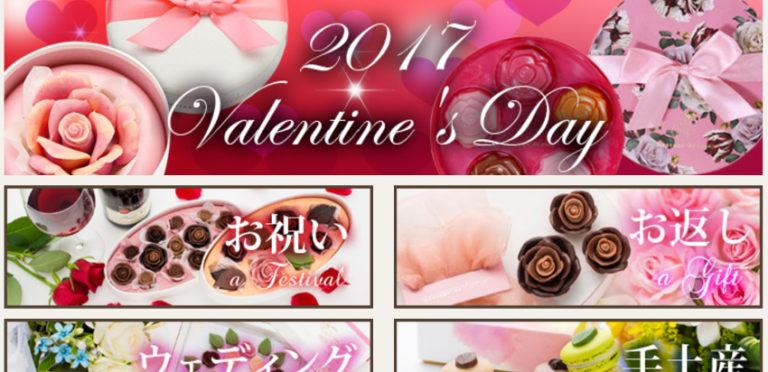 高級チョコレート メサージュ・ド・ローズ【懸賞7回目の当選】バレンタインデーオススメ