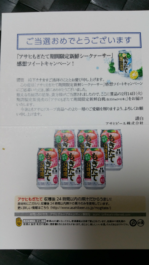 アサヒもぎたて期間限定新鮮白桃(缶35ml×6本)【懸賞8回目の当選】ツイートキャンペーン