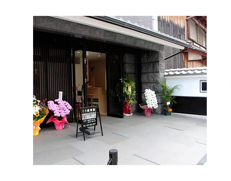 【こう接骨院】滋賀県草津市に筋膜治療が出来る接骨院が開院