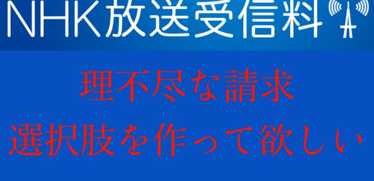 NHKに電話して【衛星契約】【地上契約】を問い合わせしてみました。