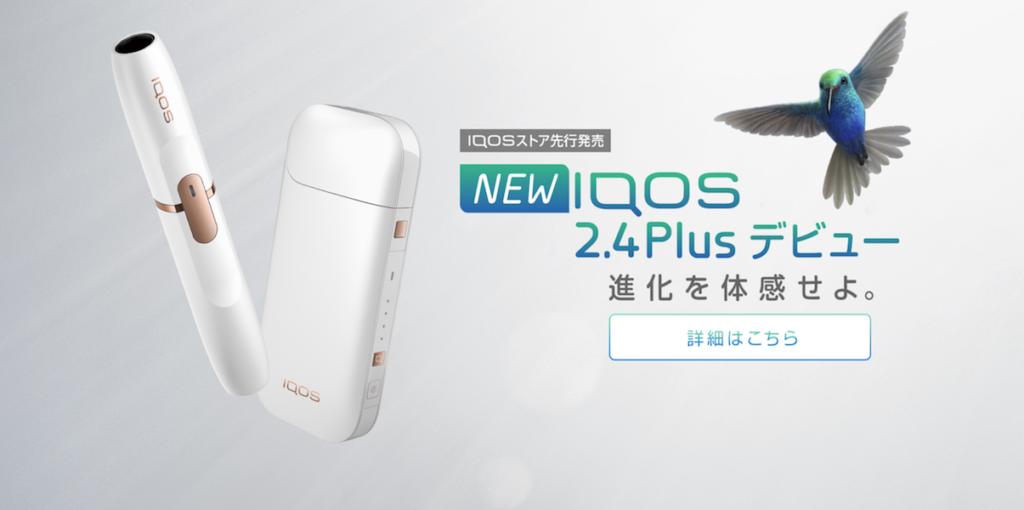 「新型IQOS 2.4 Plus」誰よりも早くネット予約する方法【EPARK】