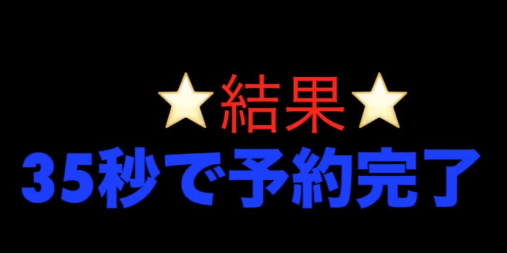 アイコスストア購入予約【EPARK】実践動画撮りまし【新型アイコス2.4Plus】