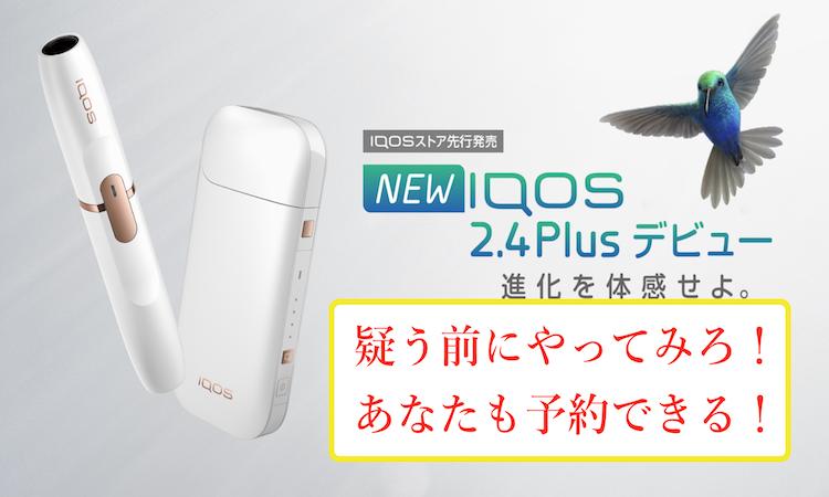 アイコス IQOS2.4Plus予約できた方の嬉しいお知らせ(証拠画像あり)