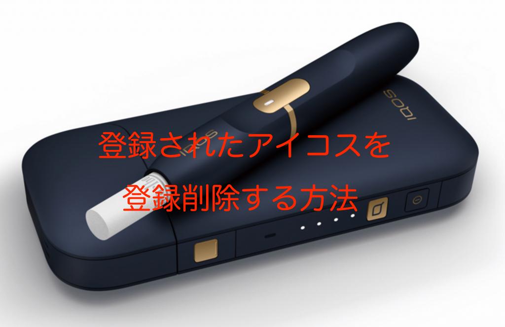 【登録削除方法】新型IQOS 2.4 PLUS 購入後の対処法(売るとき)