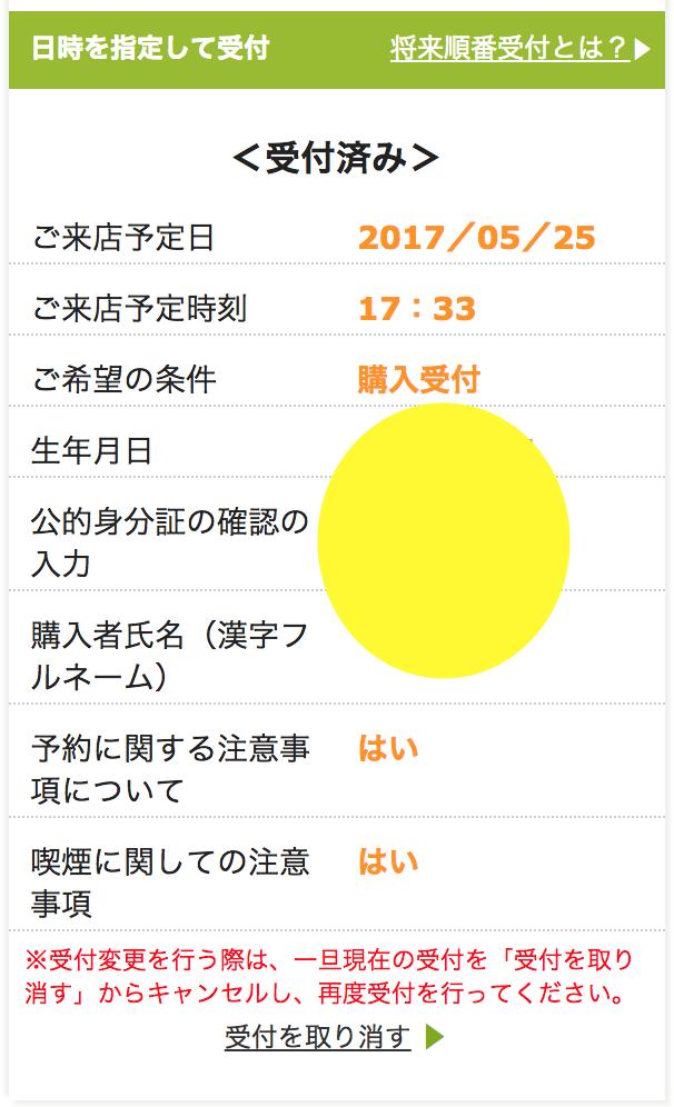 IQOSストア予約開始時刻についてのお知らせ~からの予約検証動画【EPARK】