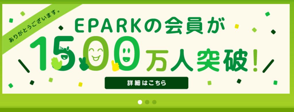 IQOSストア【重要】予約開始時刻についてのお知らせ【EPARK】