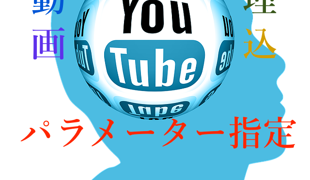 YouTubeで自動再生や関連動画非表示の方法で使えるパラメーター