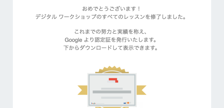 withgoogle