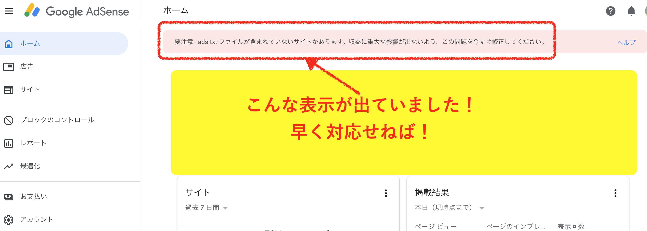 要注意 – ads.txt ファイルが含まれていないサイトがあります。ロリポップワードプレス解決済み