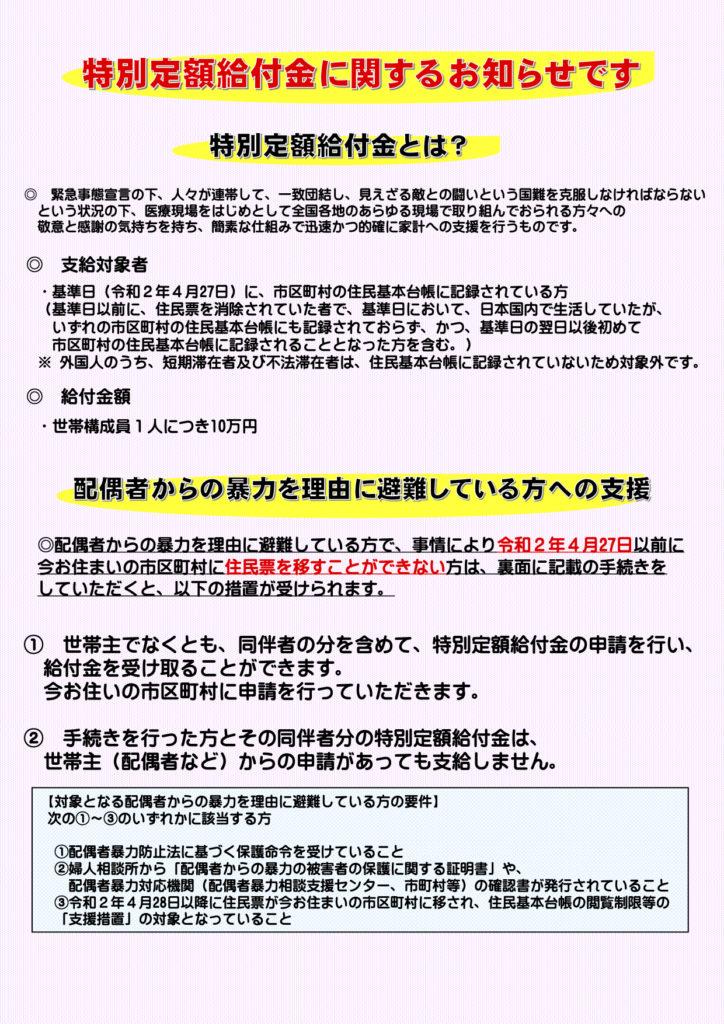 10万円一律給付を受給する申請方法!世帯主/暴力で避難している方