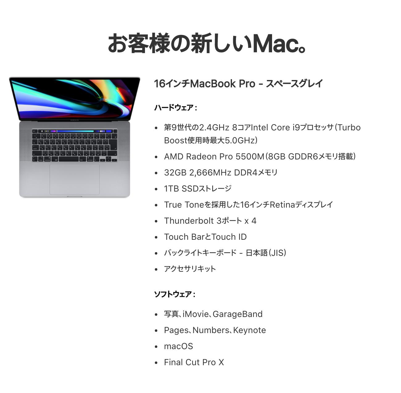 MacBook Pro 16インチ(第9世代8コア/32GBメモリ/1TBSSD)購入!ポチりました。