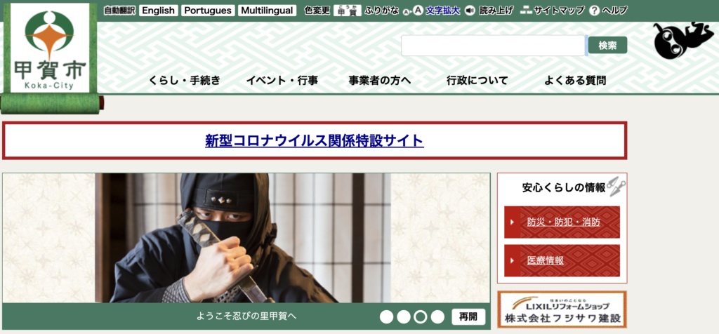 甲賀市の特別定額給付金をスマホで「オンライン申請」しました。5月2日〜オンライン申請開始